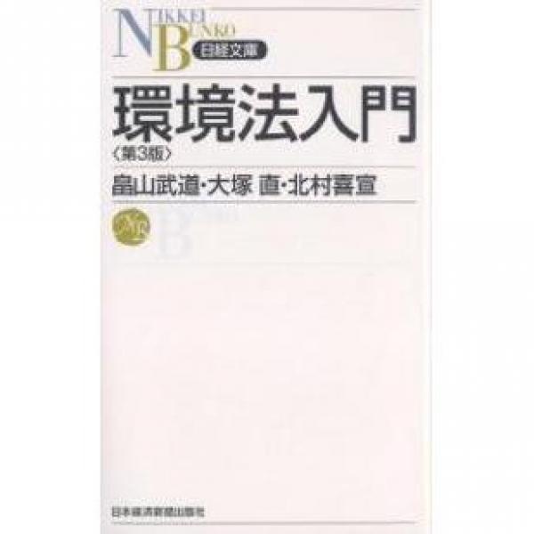 環境法入門/畠山武道