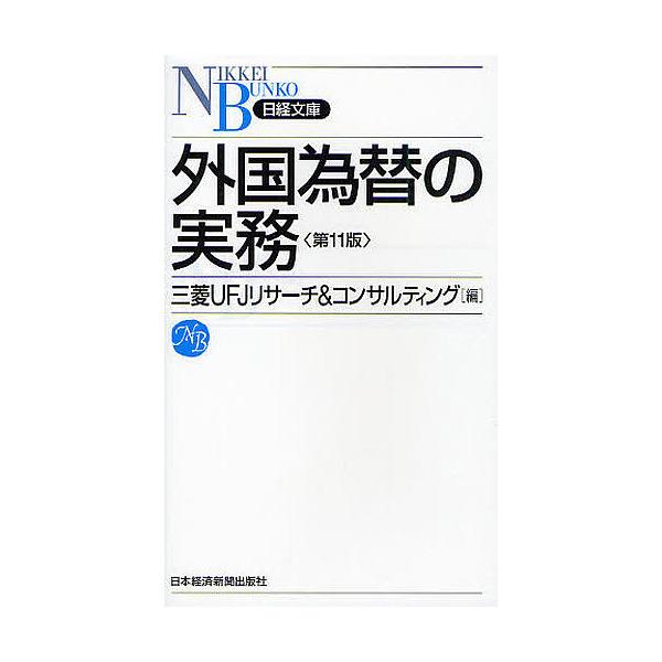 三菱 ufj リサーチ & コンサルティング