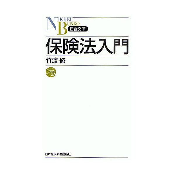 保険法入門/竹浜修