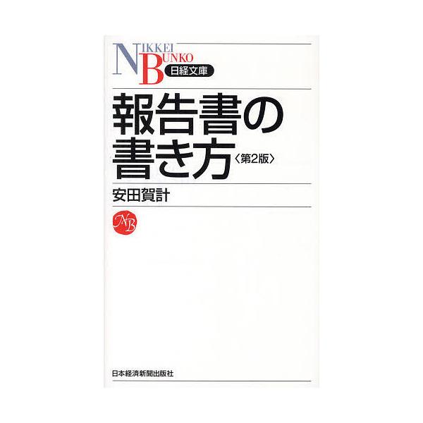 報告書の書き方/安田賀計