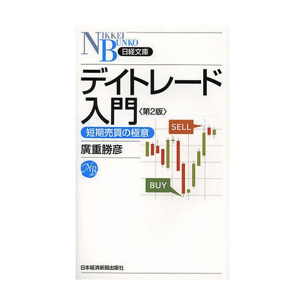 デイトレード入門 短期売買の極意/廣重勝彦