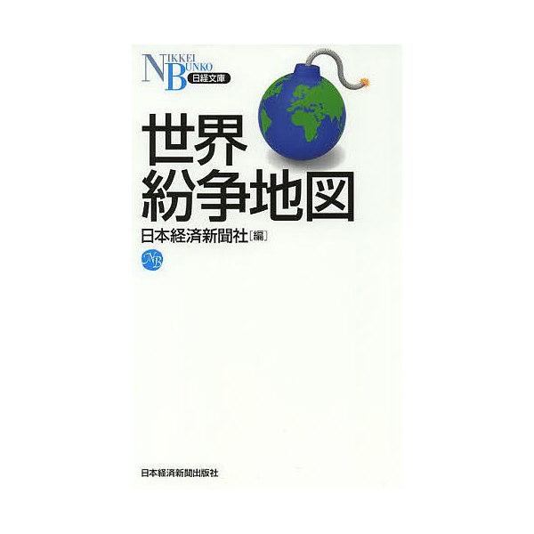 世界紛争地図/日本経済新聞社