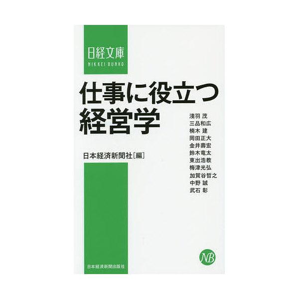 仕事に役立つ経営学/日本経済新聞社