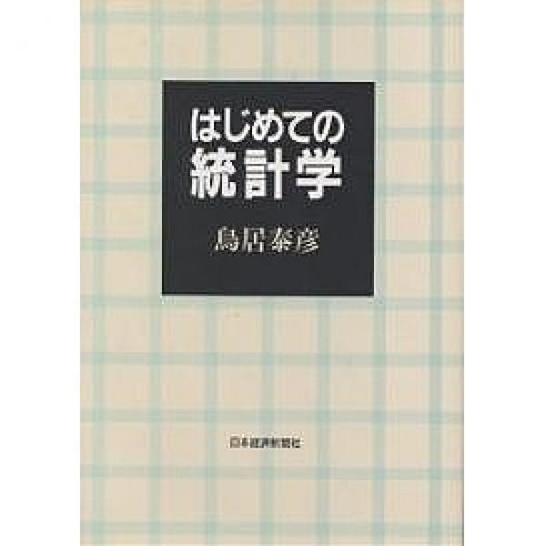 はじめての統計学/鳥居泰彦
