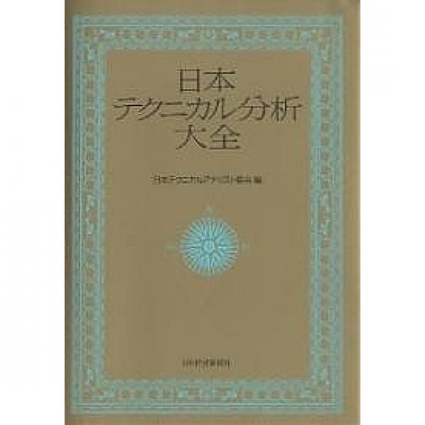日本テクニカル分析大全/日本テクニカル・アナリスト協会