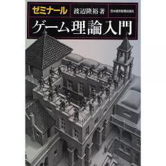 ゼミナールゲーム理論入門/渡辺隆裕