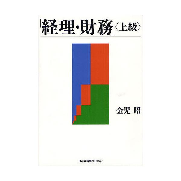 「経理・財務」〈上級〉/金児昭