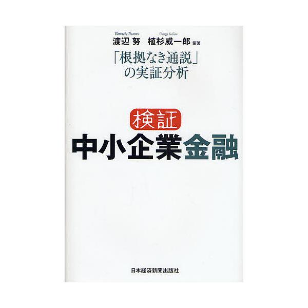 検証中小企業金融 「根拠なき通説」の実証分析/渡辺努/植杉威一郎
