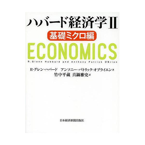 ハバード経済学 2/R・グレン・ハバード/アンソニー・パトリック・オブライエン/竹中平蔵