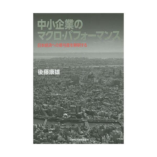中小企業のマクロ・パフォーマンス 日本経済への寄与度を解明する/後藤康雄