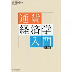 通貨経済学入門/宿輪純一