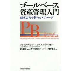 ゴールベース資産管理入門 顧客志向の新たなアプローチ/チャック・ウィジャー/ダニエル・クロスビー/新井聡