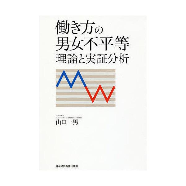 働き方の男女不平等 理論と実証分析/山口一男