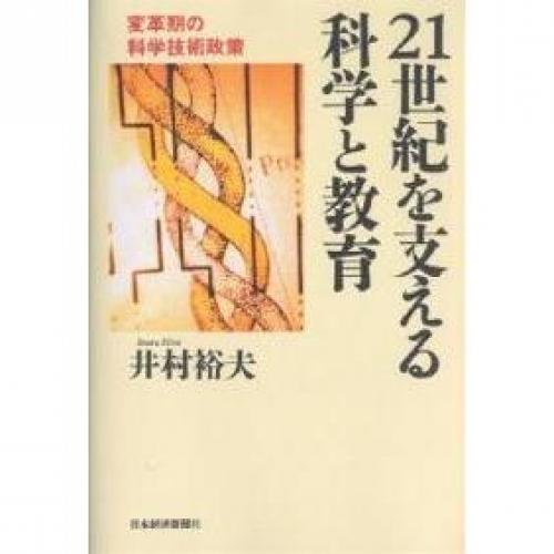 21世紀を支える科学と教育 変革期の科学技術政策/井村裕夫