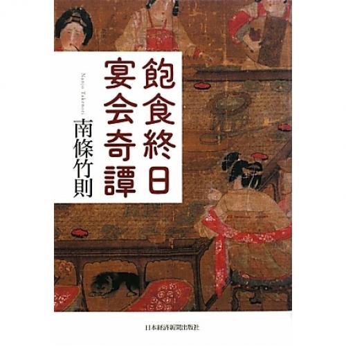 飽食終日宴会奇譚/南條竹則