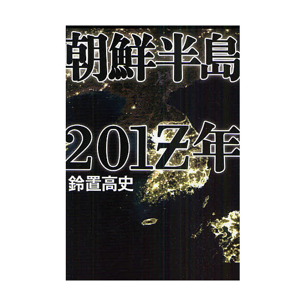 朝鮮半島201Z年/鈴置高史