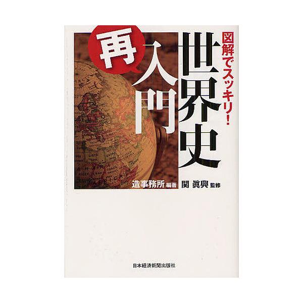 図解でスッキリ!世界史「再」入門/関眞興/造事務所