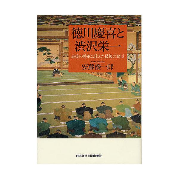 徳川慶喜と渋沢栄一 最後の将軍に仕えた最後の幕臣/安藤優一郎