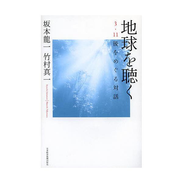 地球を聴く 3・11後をめぐる対話/坂本龍一/竹村真一