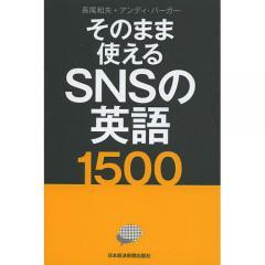 そのまま使えるSNSの英語1500/長尾和夫/アンディ・バーガー