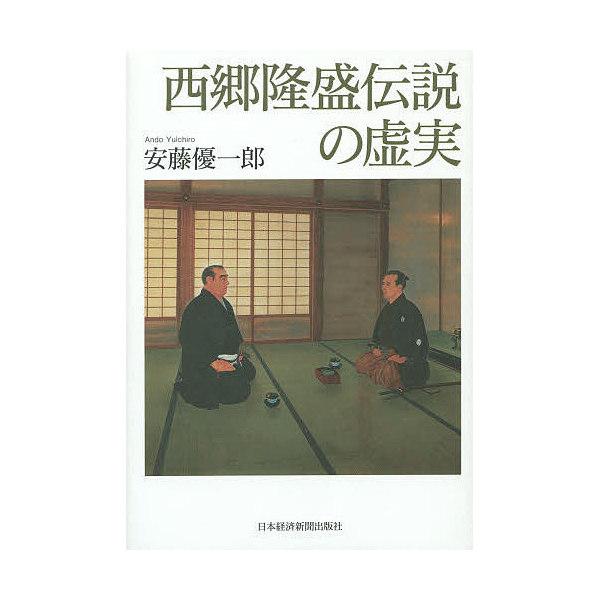 西郷隆盛伝説の虚実/安藤優一郎