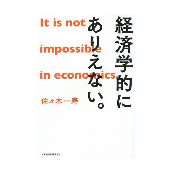 経済学的にありえない。/佐々木一寿