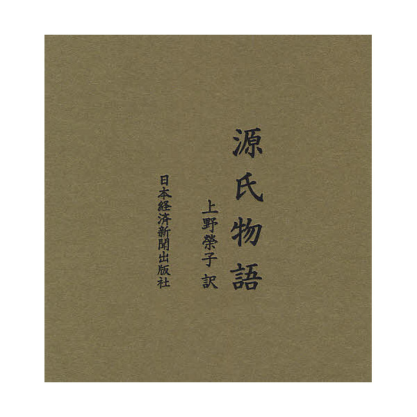 源氏物語 全8巻+別冊付録/紫式部/上野榮子