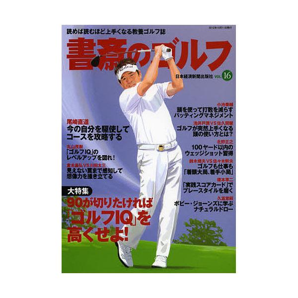 書斎のゴルフ VOL.16