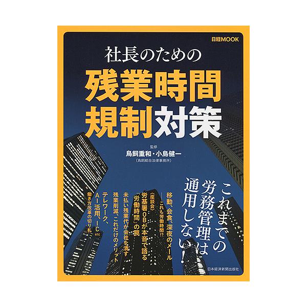 社長のための残業時間規制対策/鳥飼重和/小島健一/日本経済新聞出版社