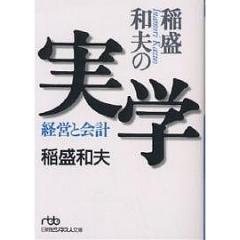 稲盛和夫の実学 経営と会計/稲盛和夫
