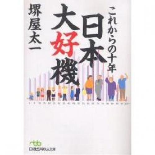 これからの十年日本大好機/堺屋太一