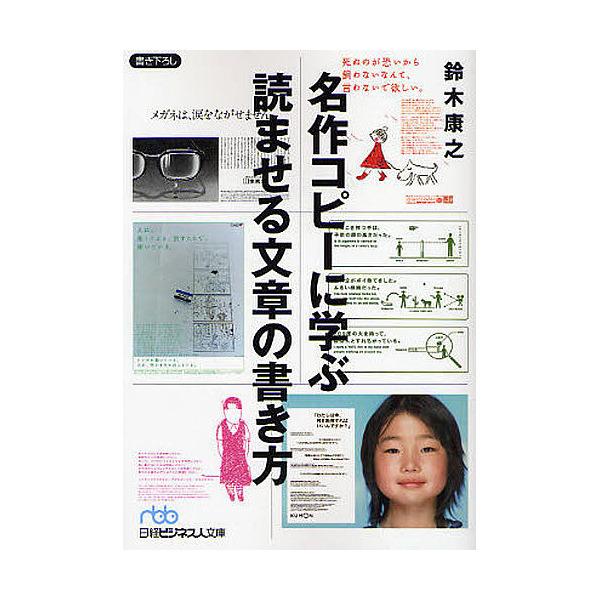 名作コピーに学ぶ読ませる文章の書き方/鈴木康之