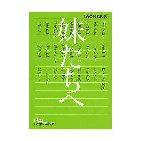 妹たちへ/日経WOMAN/阿川佐和子