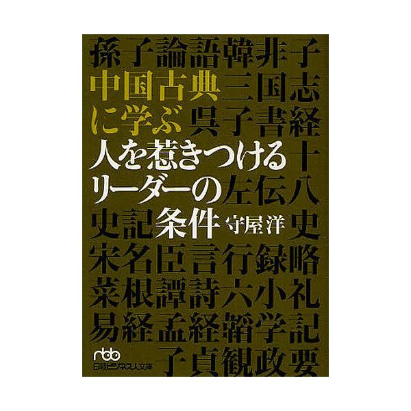 中国古典に学ぶ人を惹きつけるリーダーの条件/守屋洋