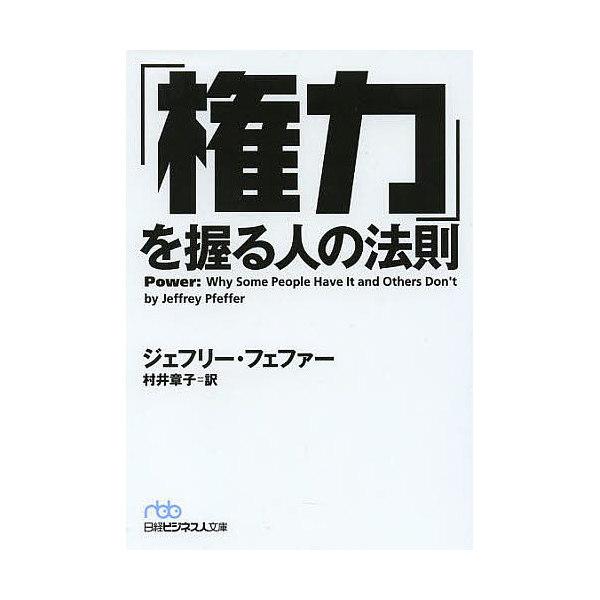 「権力」を握る人の法則/ジェフリー・フェファー/村井章子