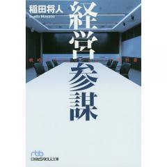 経営参謀 戦略プロフェッショナルの教科書/稲田将人