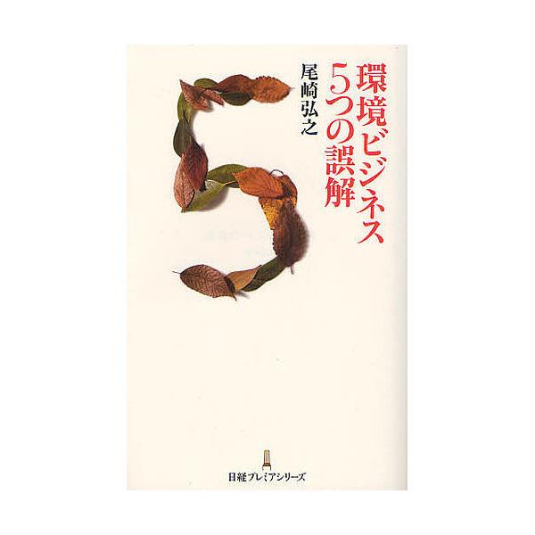 環境ビジネス5つの誤解/尾崎弘之