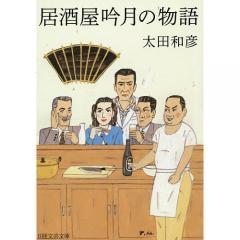 居酒屋吟月の物語/太田和彦