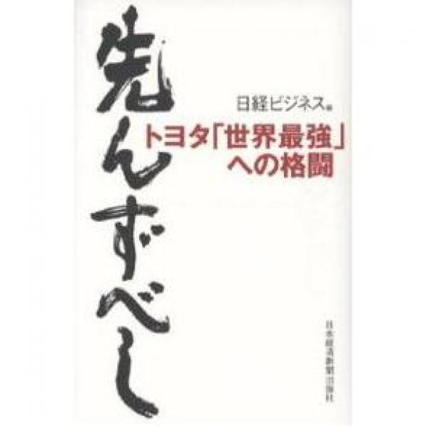 先んずべし トヨタ「世界最強」への格闘/日経ビジネス