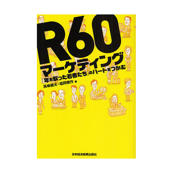 R60マーケティング 「年を取った若者たち」のハートをつかむ/高嶋健夫/福岡順作