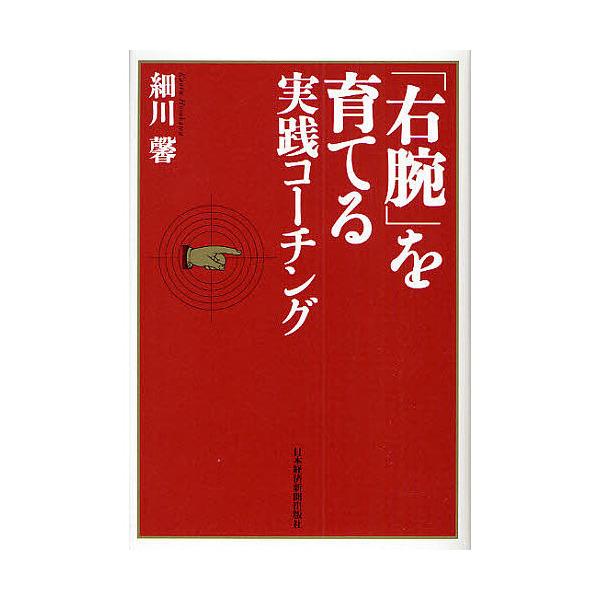 「右腕」を育てる実践コーチング/細川馨