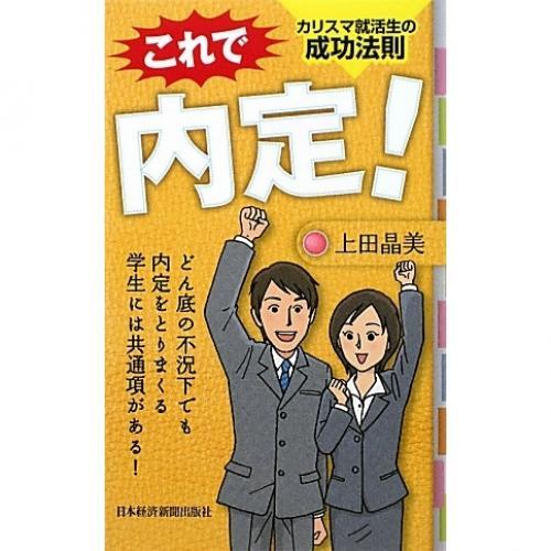 これで内定! カリスマ就活生の成功法則/上田晶美