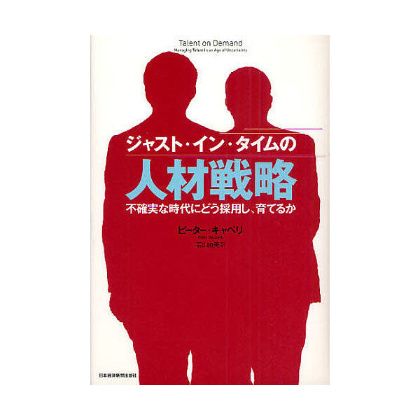 ジャスト・イン・タイムの人材戦略 不確実な時代にどう採用し、育てるか/ピーター・キャペリ/若山由美