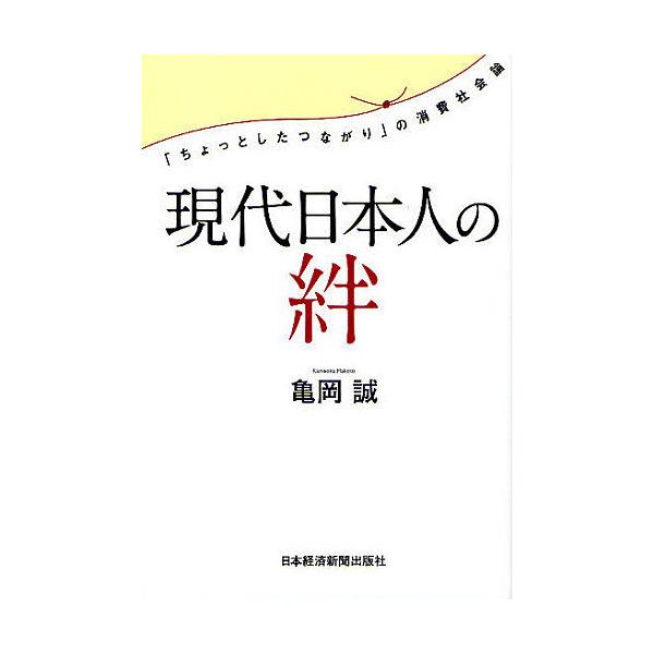 現代日本人の絆 「ちょっとしたつながり」の消費社会論/亀岡誠