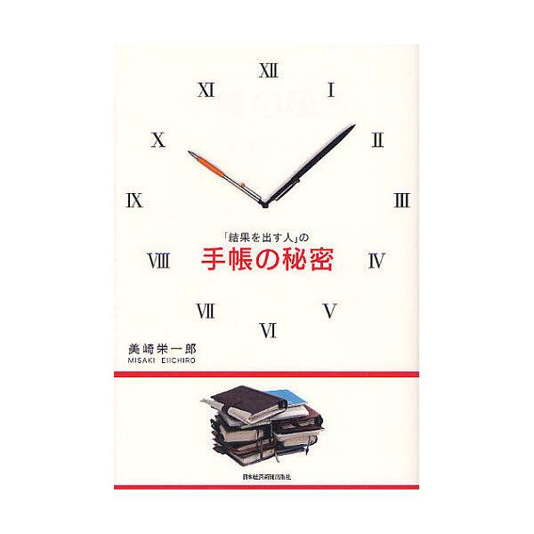「結果を出す人」の手帳の秘密/美崎栄一郎