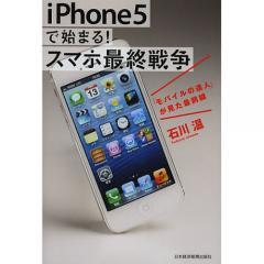 iPhone5で始まる!スマホ最終戦争 「モバイル」の達人が見た最前線/石川温