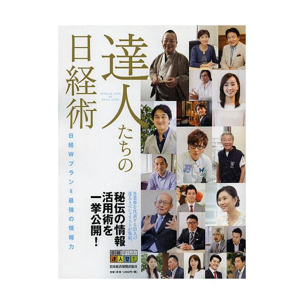 達人たちの日経術 日経Wプラン=最強の情報力/日本経済新聞出版社