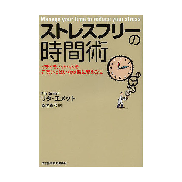 ストレスフリーの時間術 イライラ、ヘトヘトを元気いっぱいな状態に変える法/リタ・エメット/桑名真弓
