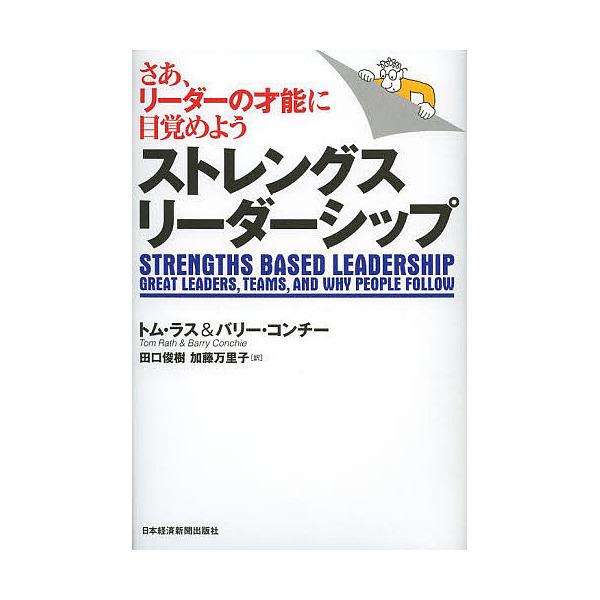 ストレングスリーダーシップ さあ、リーダーの才能に目覚めよう/トム・ラス/バリー・コンチー/田口俊樹