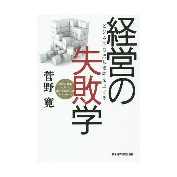 経営の失敗学 ビジネスの成功確率を上げる/菅野寛